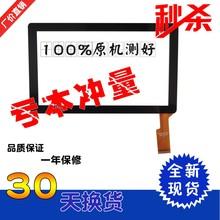 10pcs/lot 100% orginal new Zhc-q8-057a touch screen tpc0069 v4.0 capacitance screen touch screen