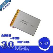 Authentic handheld tablet PDA battery 3000 Howard Ann 3570100 3.7V Tablet PC MID Battery Battery