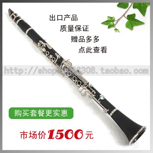 Quality clarinet high-pitch b clarinet double musical instrument spree beginner(China (Mainland))