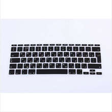 EU UK Arabic Letter Alphabet Soft Silicone Persian Keyboard Protector Flim Keypad Cover Skin for apple MacBook Air 11.6 Inch 11″