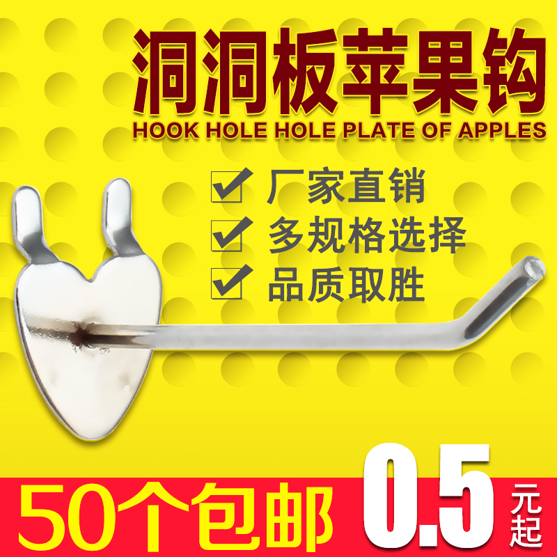 Supermarket shelves hook hole plate wholesale hardware accessories mobile phone accessories store display card hook hook hole(China (Mainland))