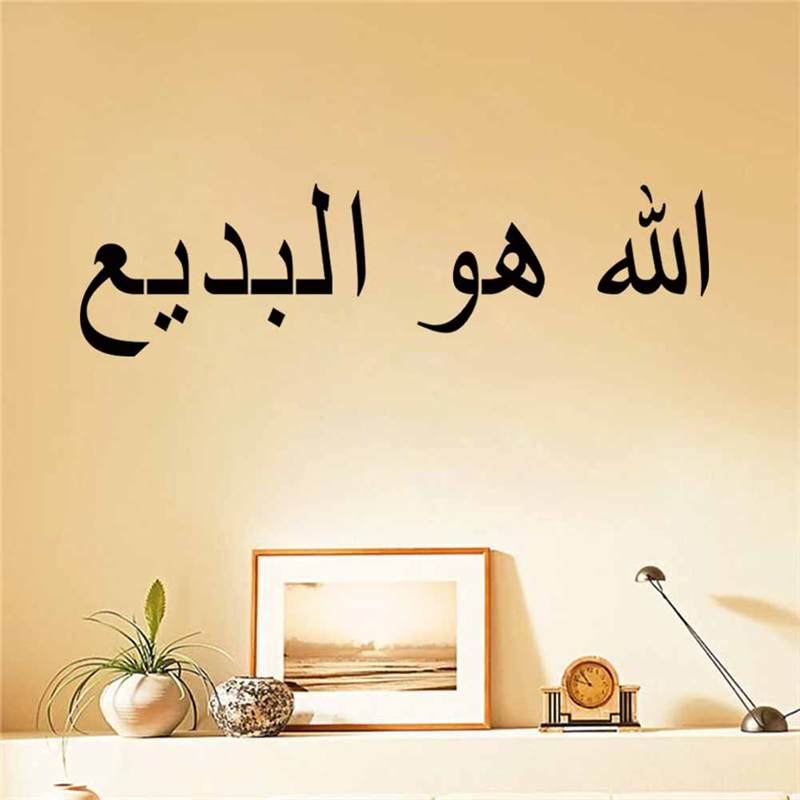 Arabic wall stickers quotes islamic muslim home