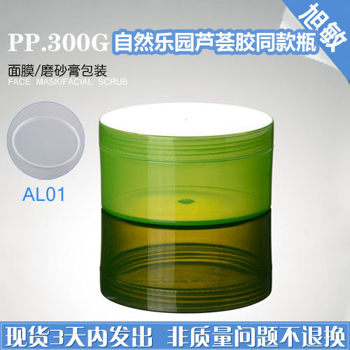 Capacity 300g 20pcs/ lot Aloe vera gel mask bottles, grind arenaceous cream cans, cosmetics bottles(China (Mainland))
