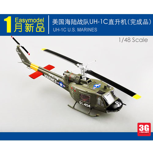 EM finished model airplane model 39317 US land and sea stand UH-1C helicopters(China (Mainland))