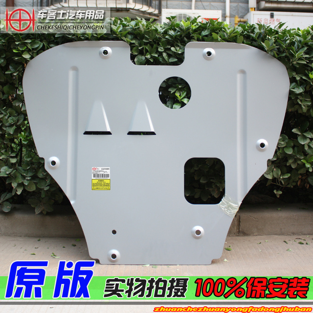 Car gallops x80b90b50b70 s80m80 v2v5 engine skid plate