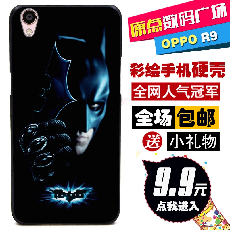 Set type cover Lovely Batman FOR OPPO R9 R9tm / R9 PLUS mobile phone protection case Painting Square(China (Mainland))