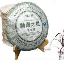 2012 Year Puer Tea,357g Raw Pu'er,Yunnan Pu er Tea, Menghai Pu erh Tea, A2PC148,  Free Shipping