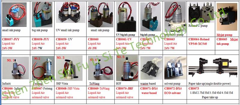 4-ink pump_