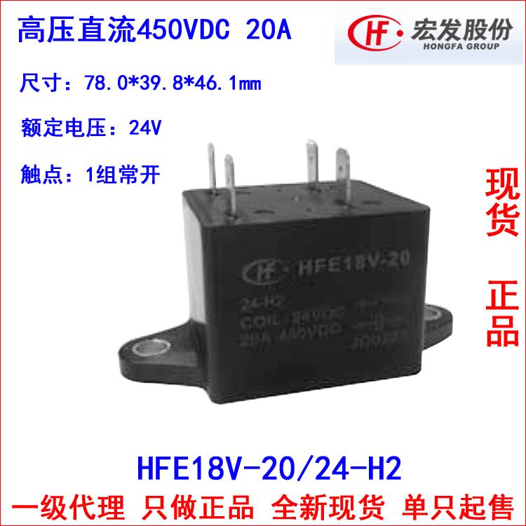 HVDC  relay HFE18V-20/24-H2 450VDC 20A high-voltage  contactor<br><br>Aliexpress