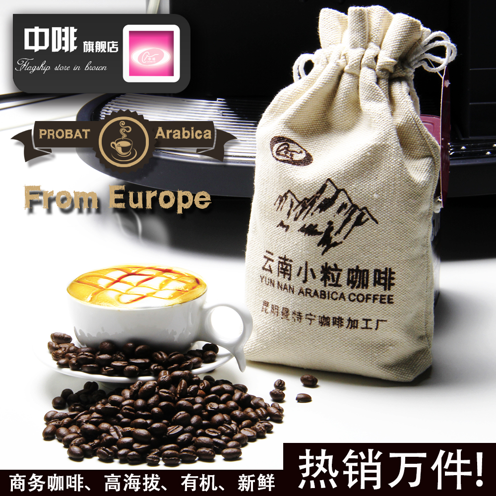 China Yunnan arabica coffee bean powder 200g fresh coffee