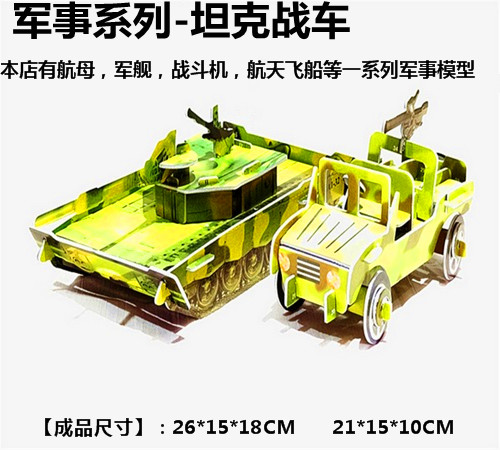 Toy tank fighter puzzle assembling boy child free shopping(China (Mainland))
