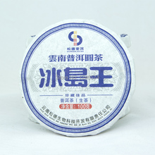 Ice land old tress raw Puerh Tea pu er Chinese Yunnan Puer tea Pu er health