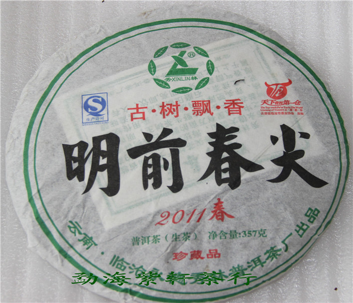 Pu er tea 357g seven cake spring tip spring bud health tea cake hot-selling !
