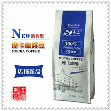 454g Top Quality 100 Original Mocha Coffee Beans Cooked Coffee Bean Slimming Coffee Slimming Lose Weight
