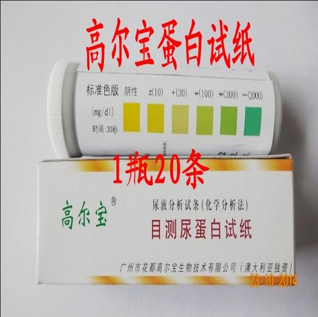 5pcs Genuine Gaoerbao visual albustix test strip 20 / bottle and dipstik(China (Mainland))