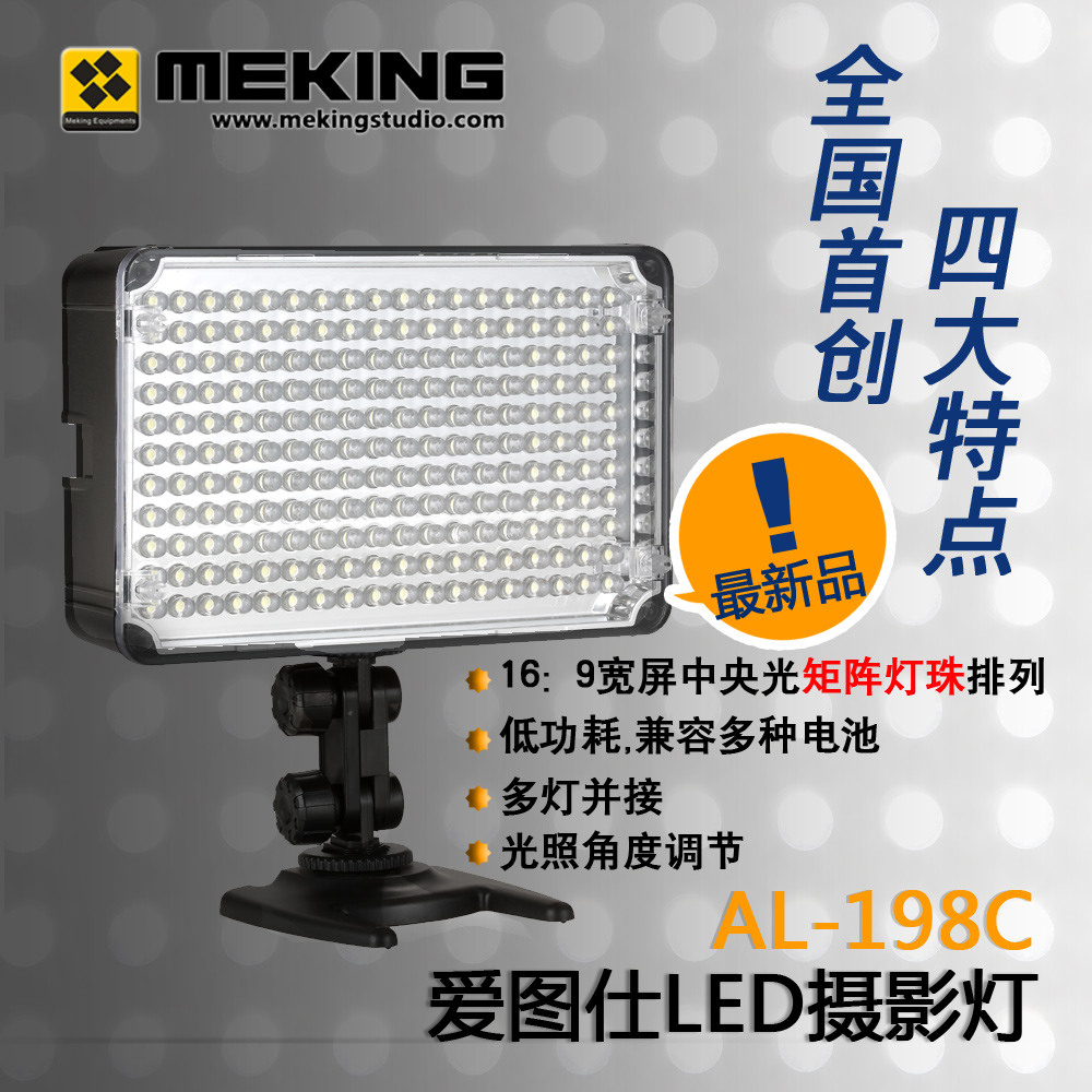 Adearstudio Adearstudio Al-198c led video light wedding lights news light camera lights up(China (Mainland))