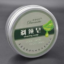 Dscosmetic Бритья Мыло Анти-Аллергия Натуральный Нежный Мужчины Прочного Пену Ручной 150 г(China (Mainland))