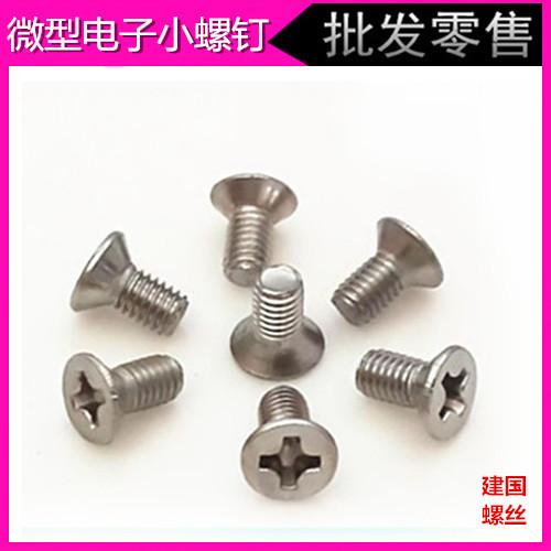 Flat Head Machine Screw Phillips head screws Screws [nickel / Hard] M2 * 4-2 * 12 Series<br><br>Aliexpress