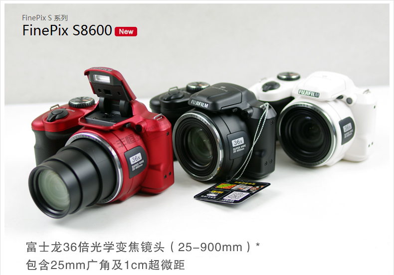 Fujifilm HD digital camera s8600 Compared with the DSLR camera 16 million effective pixels 36 times optical zoom(China (Mainland))