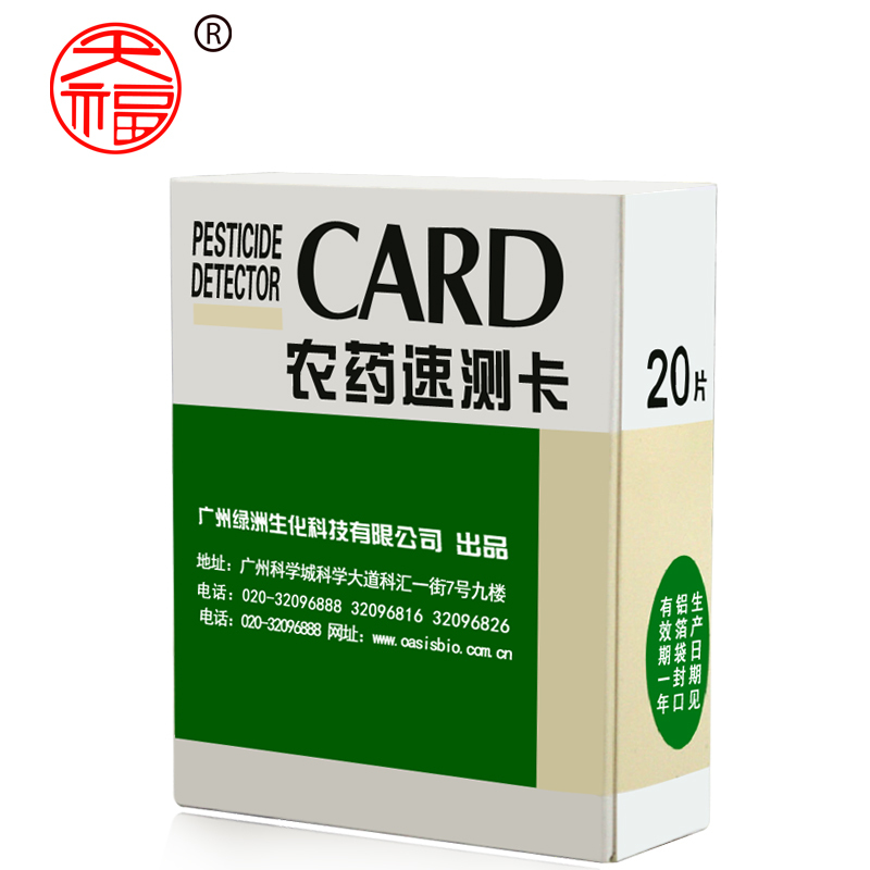 Tianhe oasis pesticide residue speed measurement card for fast testing of pesticide residues in fruits and vegetables Rapid Test(China (Mainland))