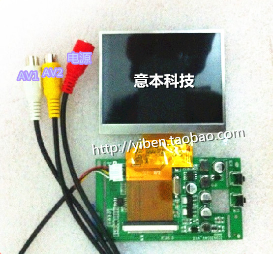 Chi Mei 3 5 inch LCD driver board DIY rear projection finder instrument accessories Rearview monitor