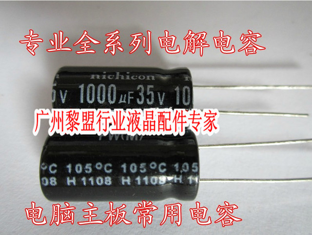 Display computer motherboard power supply lcd capacitor 35v1000uf35v : volume 10x20 13x20