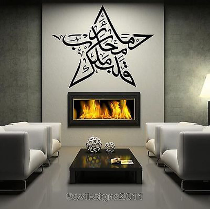 Free shipping islamic star design wall art sticker decal Islamic decorations for home