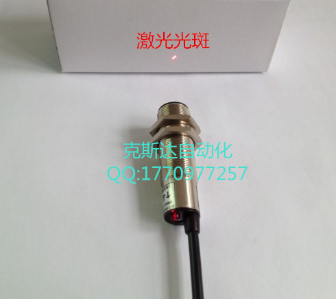 M18, laser diffuse reflection type photoelectric laser sensors switch NPN adjustable normally closed 30cm(China (Mainland))