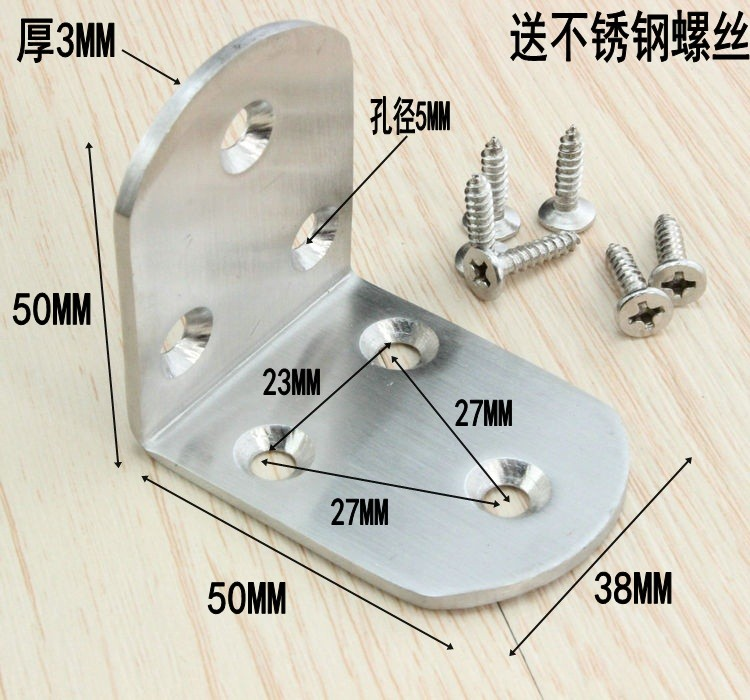Stainless steel angle thickening connector hardware accessories lamination type L 90 type L right angle bracket(China (Mainland))