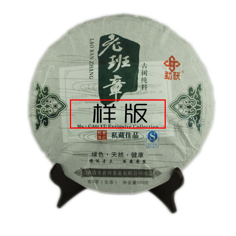 500g OEM Customize tea With your brand Logo memorial Your Online Shop Name Customize Chinese yunnan raw puerh tea cake(China (Mainland))