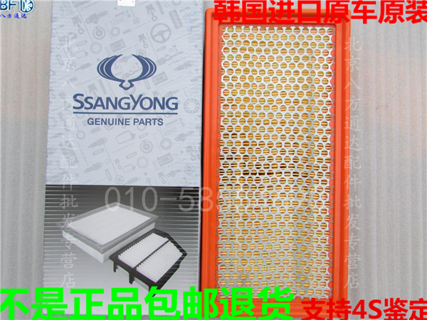 Ssangyong Chairman W 3.14 Crest Road Emperor air filter air filter air cleaner filter grid imported(China (Mainland))