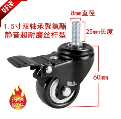 Гаджет  2 Inch M8*25 Double bearing mute universal wheel Brake polyurethane caster does wire rod movable Trolley wheel for furniture None Мебель