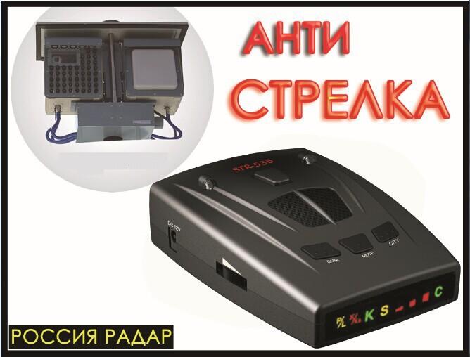 Best Radar detector STR 535 Car Detector de Radar full band Russian voice Anti Radar Detector Strelka Speed  Detector