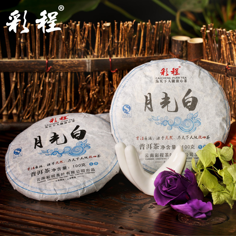 2014 New Cai Cheng tea flavor moon cake trees white 100g raw beauty Pu er tea