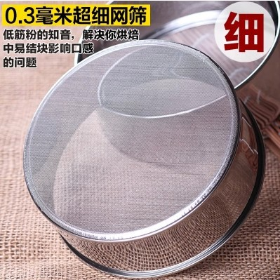 Cake baking tools of stainless steel sieve flour sieve flour sieve sugar 15cm 60 mesh sieve medicine DIY(China (Mainland))