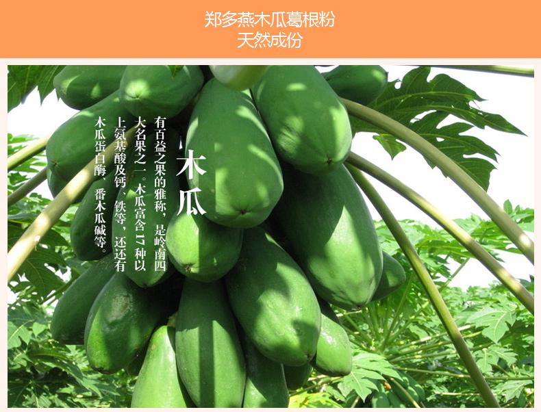 Duoyan green papaya breast pueraria powder tea authentic breast paste cream tea products increase postpartum oil rich(China (Mainland))