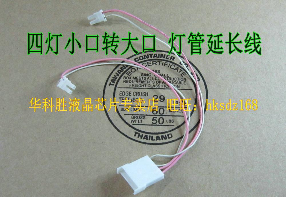 (10pcs/lot) Four lights turn big mouth and small mouth lamp extension cord four light small mouth adapter cable(China (Mainland))