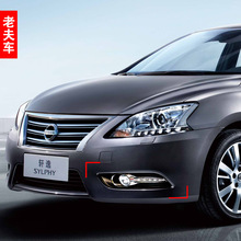 led daytime running lights for nissan new sylphy 2012 to 2013 for nissan Sentra Pulsar led  bluebird for teana led drl daylights(China (Mainland))