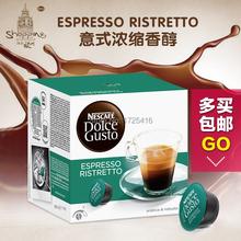 Dolce Gusto coffee capsules espresso ristretto espresso mellow free shipping