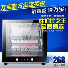Wanbao ZTD50A-50 single door household small desktop Xiaoduwangui cup disinfection cabinet Guangdong shipping special offer(China (Mainland))