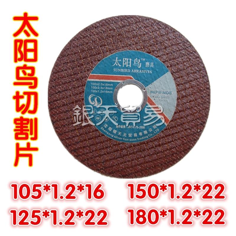 Sliced thin Sunbird dual network cards cut sheet metal angle grinder resin wheel 100/125/150/180(China (Mainland))