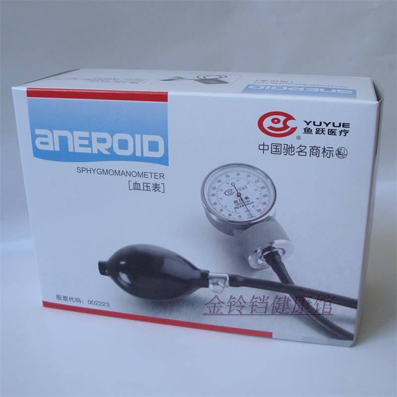 Aneroid sphygmomanometer Household arm blood pressure monitor old fashioned manual hemomanometer(China (Mainland))