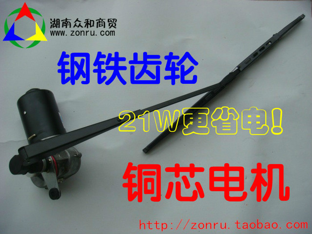 Tricycle motorcycle electric bicycle farm vehicle wiper assembly electric wiper motor wipers