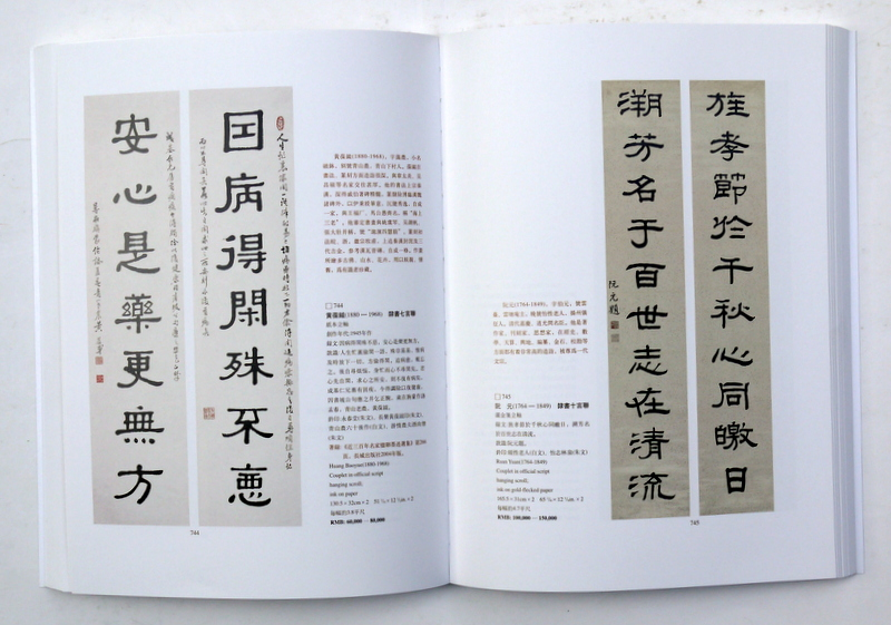 catalog Chinese couplets calligraphy (I) masters SUNGARI auction 2011 art book<br><br>Aliexpress
