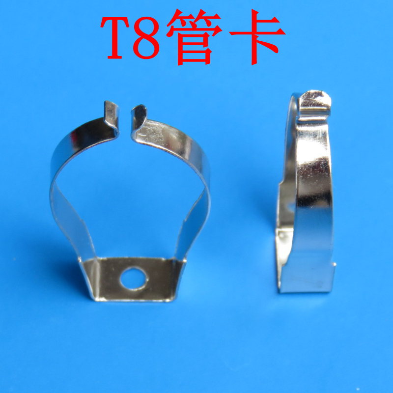 20pcs good elasticity T8 lamp tube clamp ring pipe clamp support clip retaining clip spring buckle metal clip fluorescent card(China (Mainland))