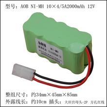 Cxab аккумулятор 10 * 4 / 5A 2000 мАч 12 В батарея медицинского оборудования электрокардиограф аккумулятор Ni MH аккумулятор