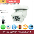 H 265 4 720P resolution 2K UHD ip camera with PoE cable 4mp 1080P HD outdoor