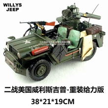 Hot Classic Retro The United States in World War II Willis Jeep Model Creative Best Gift Home Bar Decoration(China (Mainland))