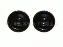 Free shipping 5PCS Voice IC toy horn 8R0.5W ultrathin magnetic speaker 23mm speaker