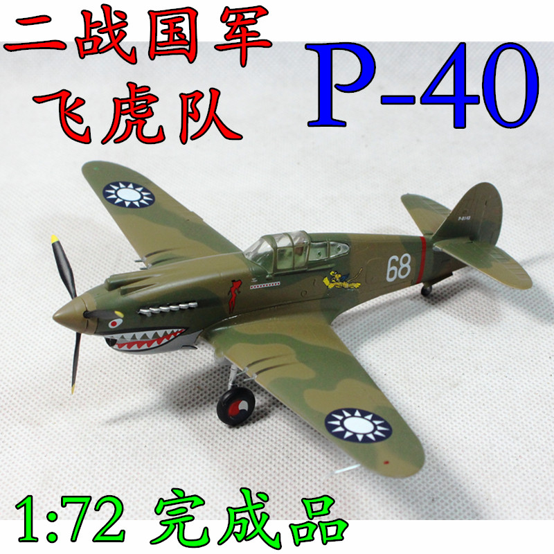 Wholesale 3pcs/pack Brand New 1/72 Scale Plane Model Toys World War II Curtiss P-40 Fighter ABS Airplane Model Toy(China (Mainland))